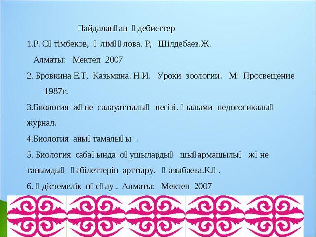 Пайдаланған әдебиеттер 1.Р. Сәтімбеков, Әлімқұлова. Р, Шілдебаев.Ж. Алматы:...