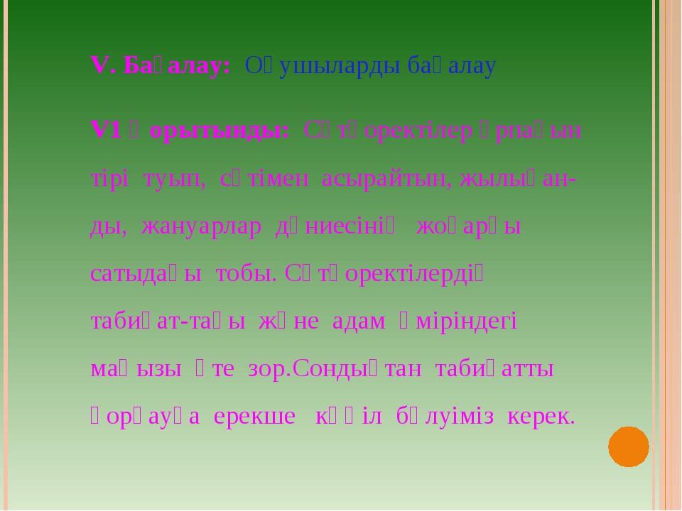 V. Бағалау: Оқушыларды бағалау V1 Қорытынды: Сүтқоректілер ұрпағын тірі туып,...