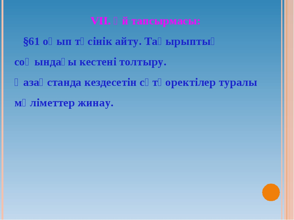 VІІ. Үй тапсырмасы: §61 оқып түсінік айту. Тақырыптың соңындағы кестені толты...