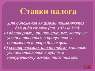 Для обложения акцизами применяются два вида ставок (ст. 187 НК РФ): а) адвало