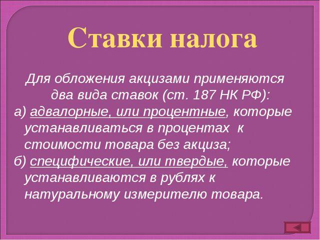 Для обложения акцизами применяются два вида ставок (ст. 187 НК РФ): а) адвало...