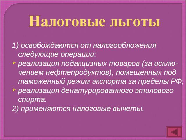 1) освобождаются от налогообложения следующие операции: реализация подакцизны...