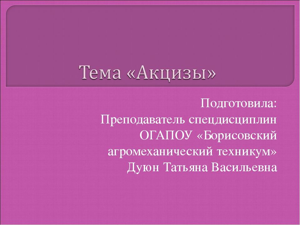 Подготовила: Преподаватель спецдисциплин ОГАПОУ «Борисовский агромеханический...