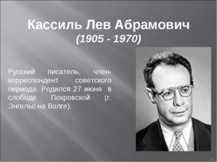 * Кассиль Лев Абрамович (1905 - 1970) Русский писатель, член-корреспондент со