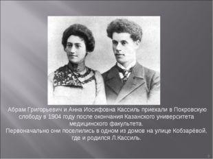 * Абрам Григорьевич и Анна Иосифовна Кассиль приехали в Покровскую слободу в