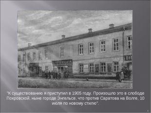 """* """"К существованию я приступил в 1905 году. Произошло это в слободе Покровско"""