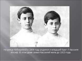 * На улице Кобзарёвой в 1908 году родился и младший брат Л.Кассиля Иосиф. В э