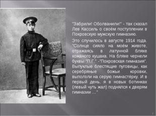 """* """"Забрили! Оболванили!"""" - так сказал Лев Кассиль о своём поступлении в Покро"""