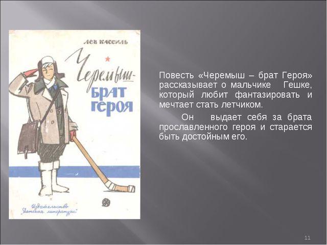 * Повесть «Черемыш – брат Героя» рассказывает о мальчике Гешке, который любит...