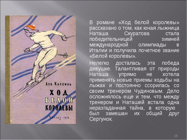 * В романе «Ход белой королевы» рассказано о том, как юная лыжница Наташа Ску...