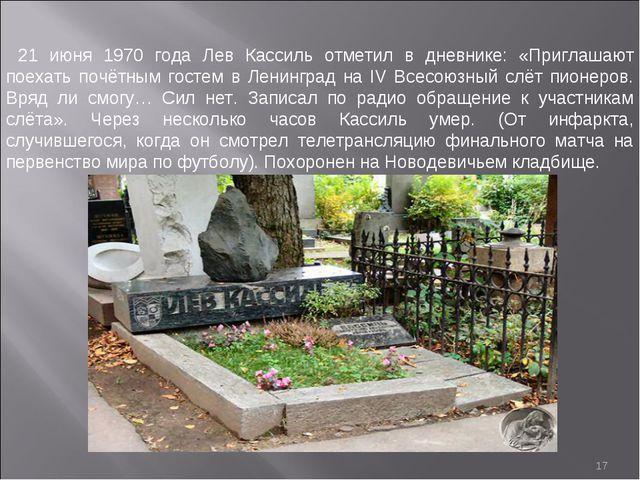 * 21 июня 1970 года Лев Кассиль отметил в дневнике: «Приглашают поехать почёт...
