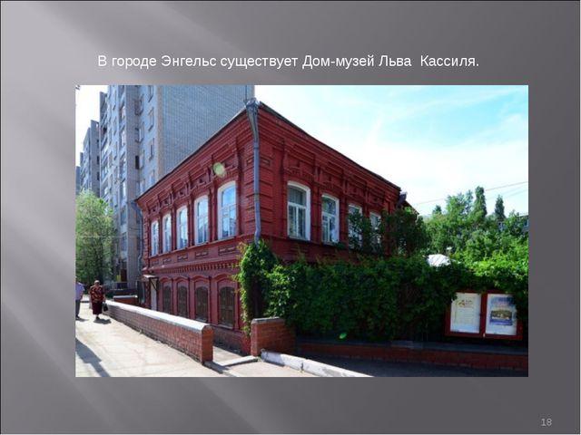 * В городе Энгельс существует Дом-музей Льва Кассиля.