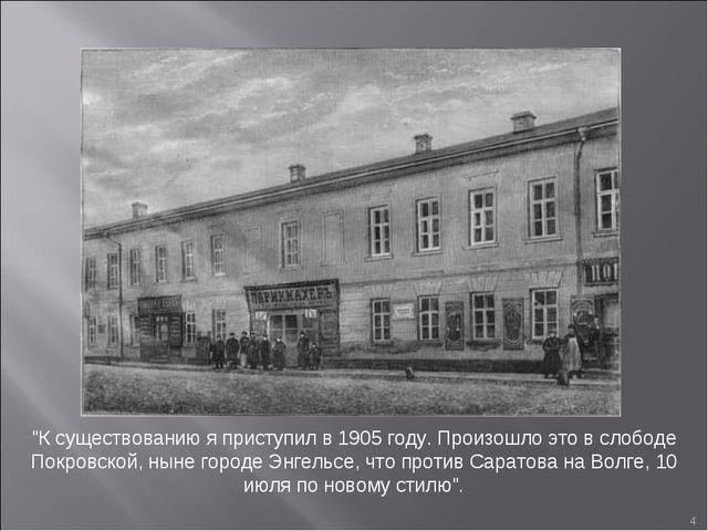 """* """"К существованию я приступил в 1905 году. Произошло это в слободе Покровско..."""