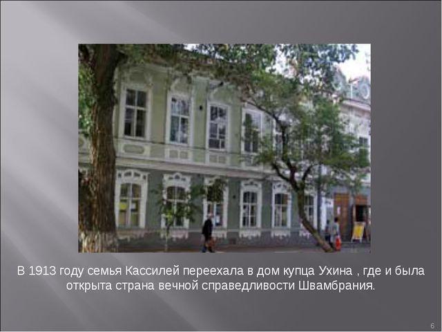 * В 1913 году семья Кассилей переехала в дом купца Ухина , где и была открыта...