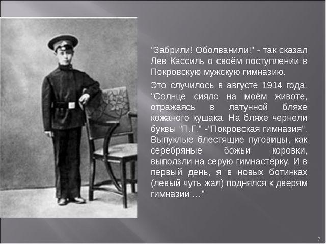 """* """"Забрили! Оболванили!"""" - так сказал Лев Кассиль о своём поступлении в Покро..."""