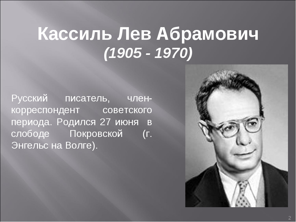 * Кассиль Лев Абрамович (1905 - 1970) Русский писатель, член-корреспондент со...