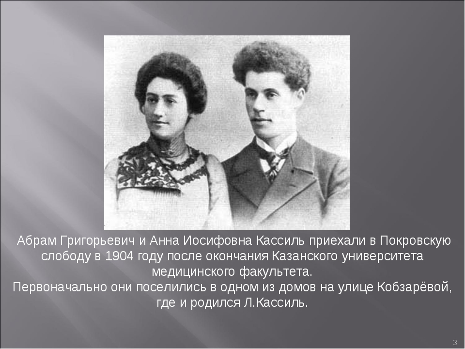 * Абрам Григорьевич и Анна Иосифовна Кассиль приехали в Покровскую слободу в...