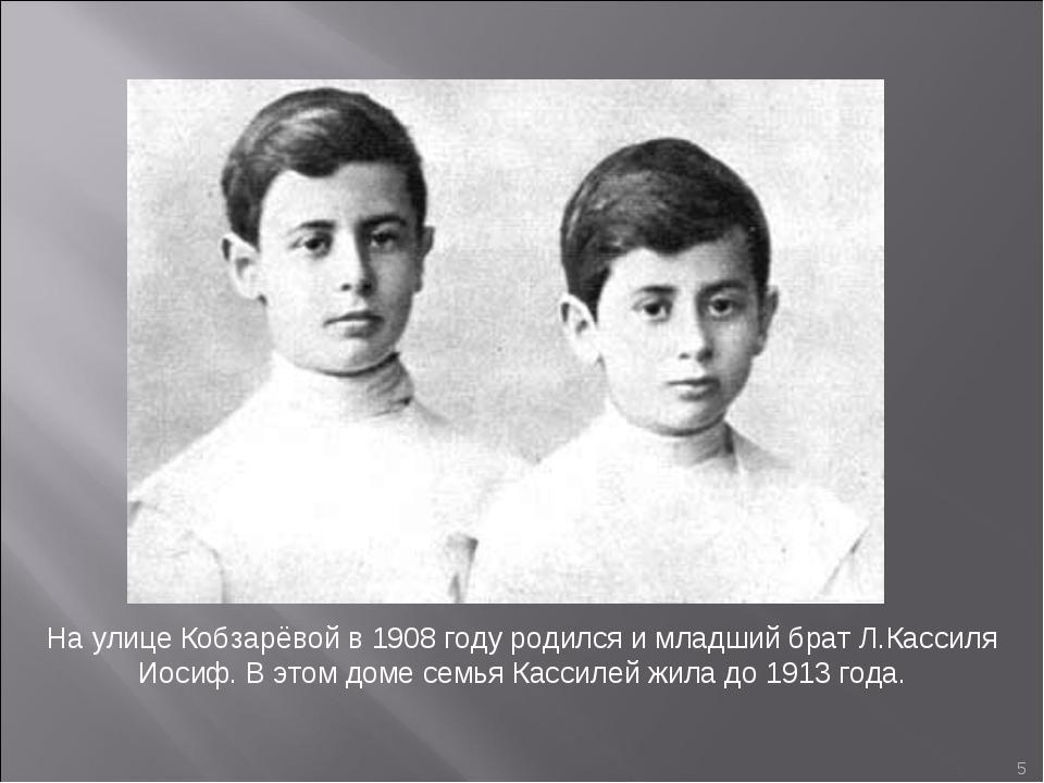 * На улице Кобзарёвой в 1908 году родился и младший брат Л.Кассиля Иосиф. В э...