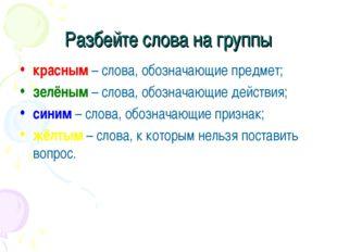 Разбейте слова на группы красным – слова, обозначающие предмет; зелёным – сло