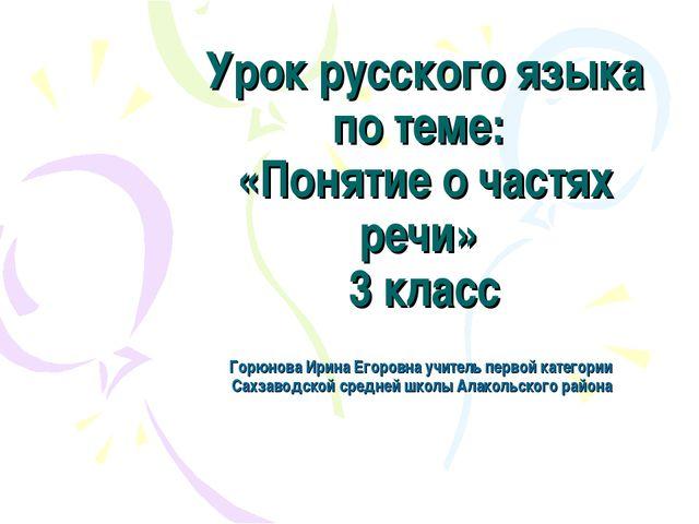 Урок русского языка по теме: «Понятие о частях речи» 3 класс Горюнова Ирина Е...