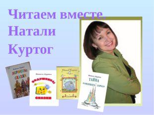 Читаем вместе. Натали Куртог