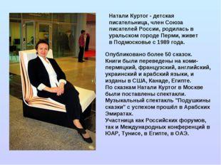 Натали Куртог - детская писательница, член Союза писателей России,родилась в