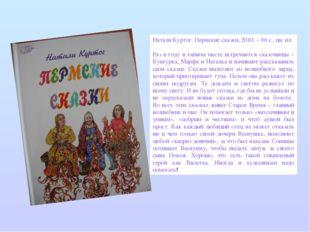 Натали Куртог. Пермские сказки, 2010. – 96 с., цв. ил. Раз в году в тайном м