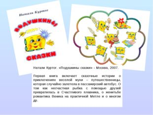 Натали Куртог. «Подушкины сказки» - Москва, 2007.  Первая книга включает ска