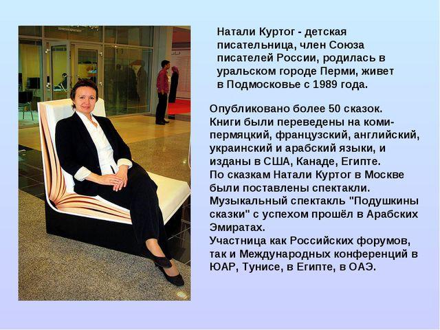 Натали Куртог - детская писательница, член Союза писателей России,родилась в...