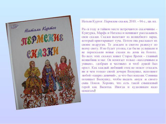 Натали Куртог. Пермские сказки, 2010. – 96 с., цв. ил. Раз в году в тайном м...