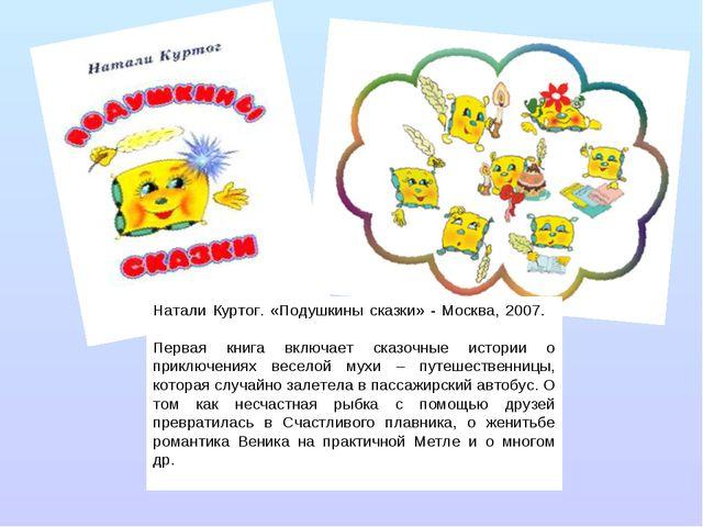 Натали Куртог. «Подушкины сказки» - Москва, 2007.  Первая книга включает ска...