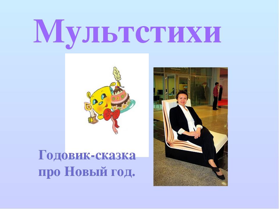 Мультстихи Годовик-сказка про Новый год.