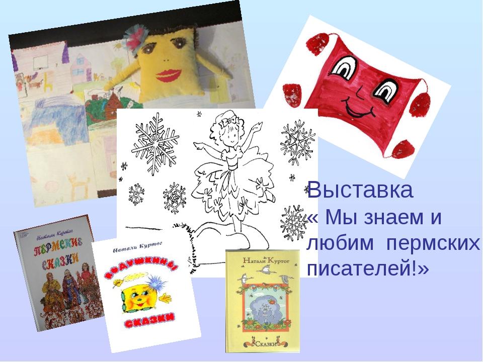 Выставка « Мы знаем и любим пермских писателей!»
