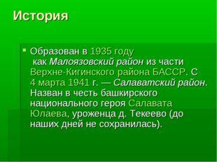 История Образован в1935 годукакМалоязовский райониз частиВерхне-Кигинско