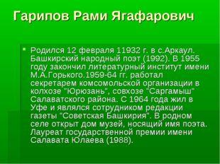 Гарипов Рами Ягафарович Родился 12 февраля 11932 г. в с.Аркаул. Башкирский на