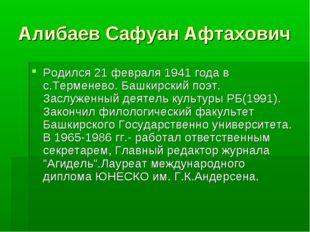 Алибаев Сафуан Афтахович Родился 21 февраля 1941 года в с.Терменево. Башкирск
