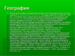 География Район расположен в северо-восточной части Башкортостана, на юге гра
