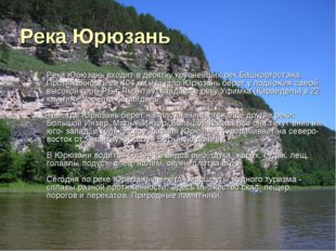 Река Юрюзань Река Юрюзань входит в десятку крупнейших рек Башкортостана. Прот