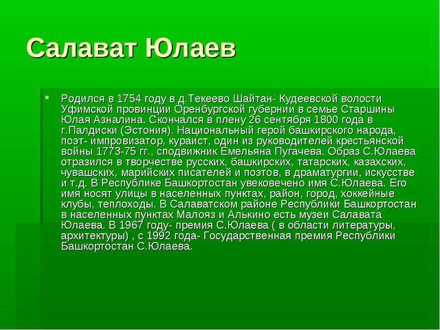 Салават Юлаев Родился в 1754 году в д.Текеево Шайтан- Кудеевской волости Уфим...