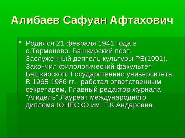 Алибаев Сафуан Афтахович Родился 21 февраля 1941 года в с.Терменево. Башкирск...