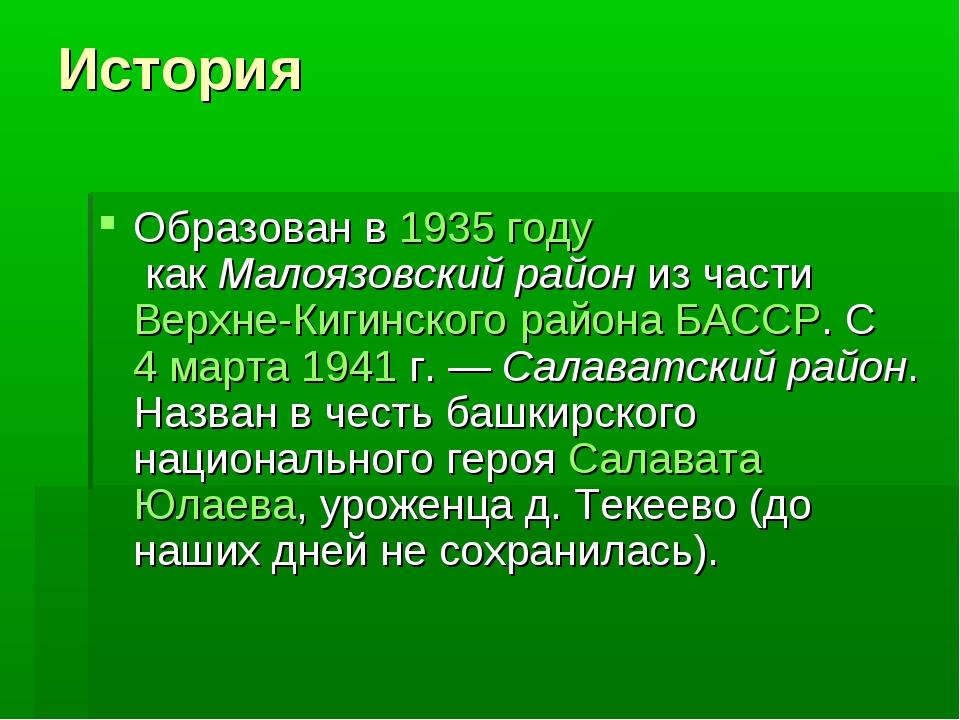 История Образован в1935 годукакМалоязовский райониз частиВерхне-Кигинско...