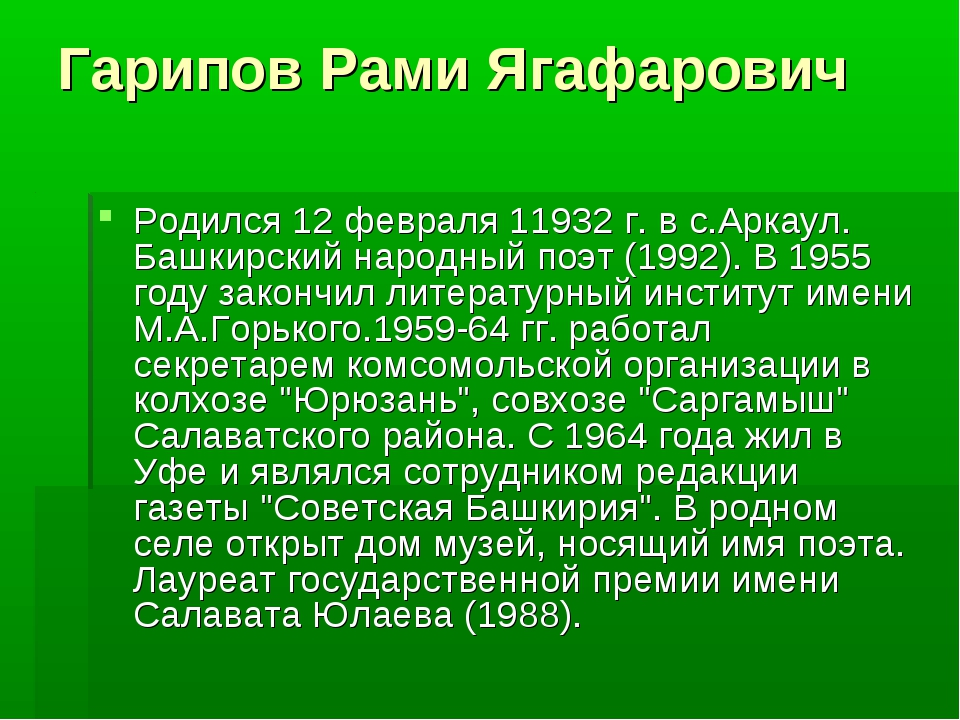 Гарипов Рами Ягафарович Родился 12 февраля 11932 г. в с.Аркаул. Башкирский на...