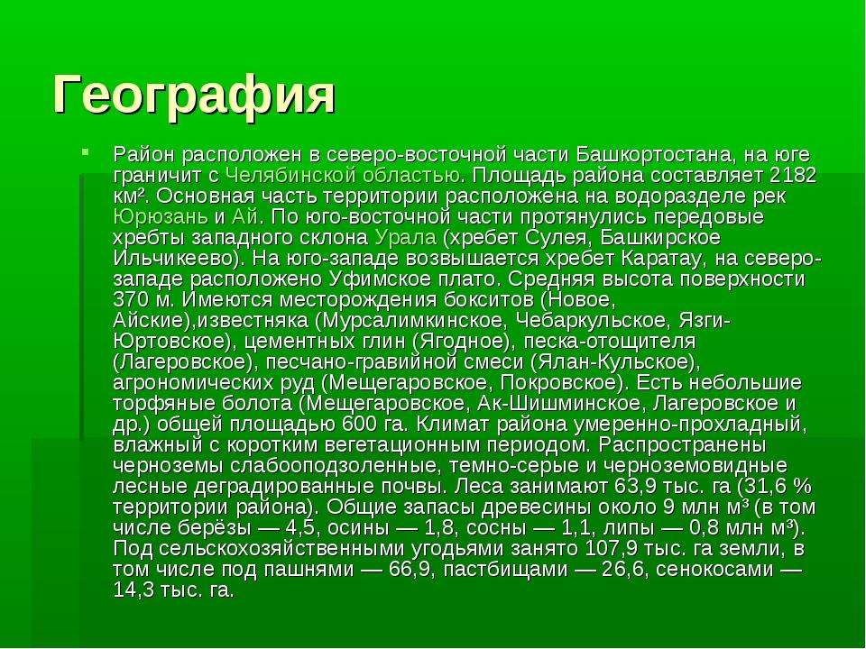 География Район расположен в северо-восточной части Башкортостана, на юге гра...