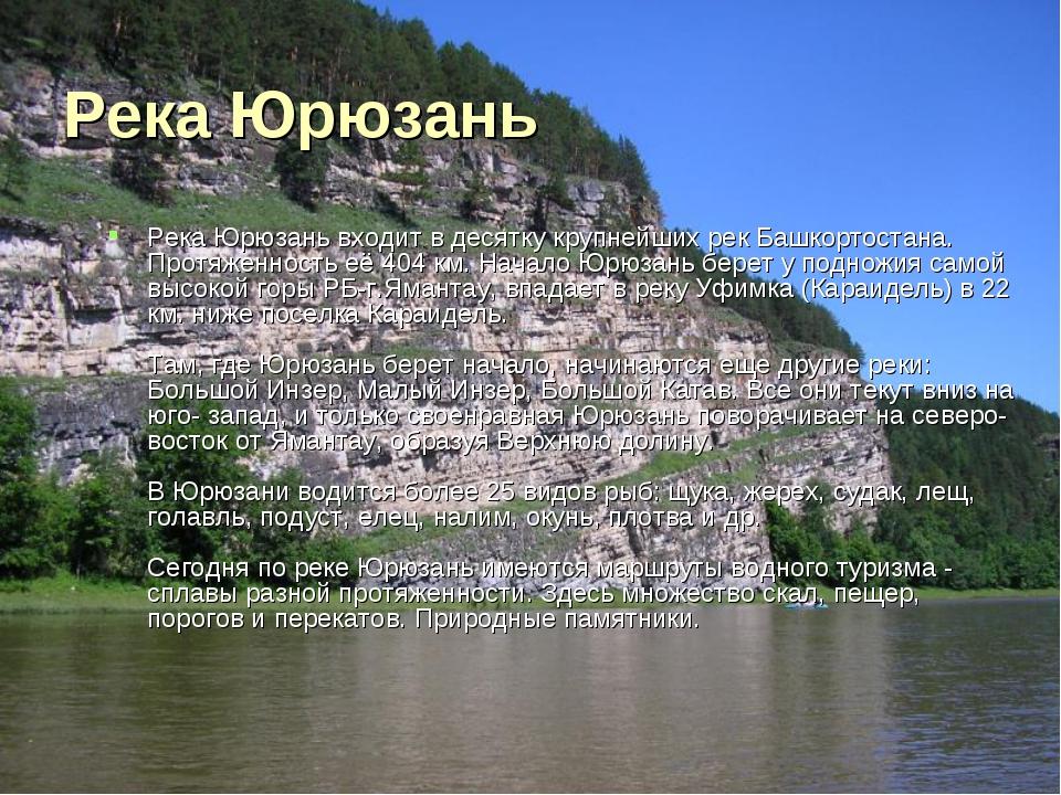 Река Юрюзань Река Юрюзань входит в десятку крупнейших рек Башкортостана. Прот...