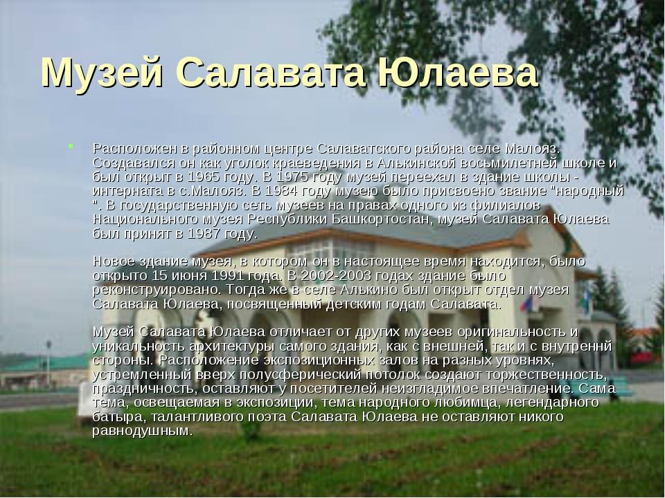 Музей Салавата Юлаева Расположен в районном центре Салаватского района селе М...