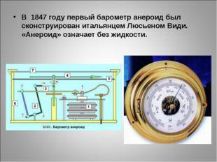 В 1847 году первый барометр анероид был сконструирован итальянцем Люсьеном Ви