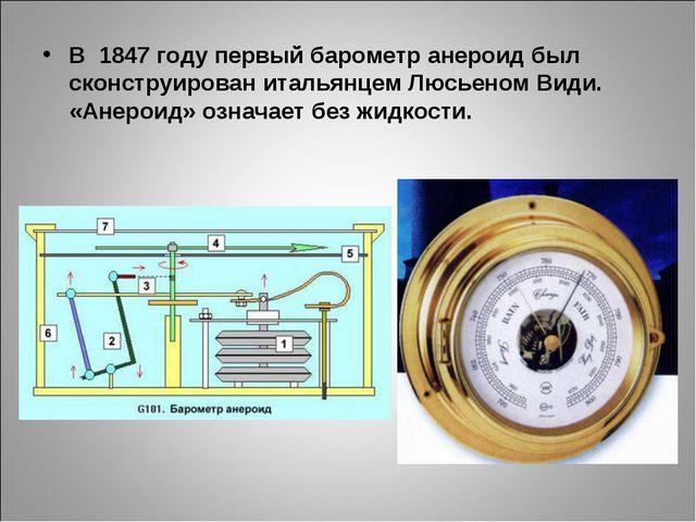 В 1847 году первый барометр анероид был сконструирован итальянцем Люсьеном Ви...