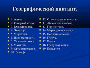 Географический диктант. 1. Азимут. 2. Северный полюс. 3. Южный полюс. 4. Эква