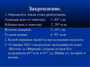 Закрепление. 1. Определите, какая точка расположена: А)дальше всех от экватор