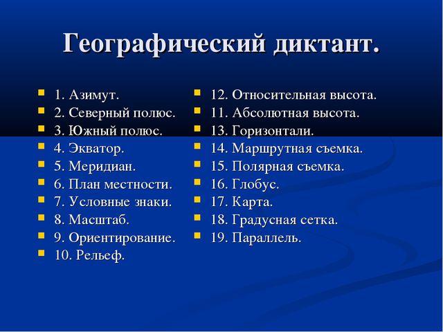 Географический диктант. 1. Азимут. 2. Северный полюс. 3. Южный полюс. 4. Эква...